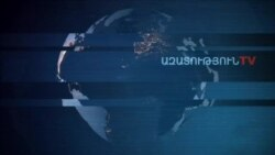 «Ազատություն» TV-ի լրատվական կենտրոն, 8-ը հունվարի, 2019թ.