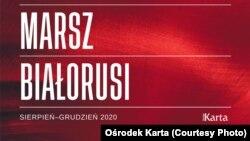 Фрвгмэнт вокладкі кнігі Marsz Białorusi. Sierpień–grudzień 2020