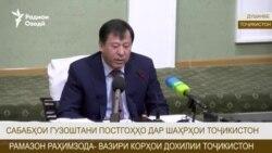 Сабабҳои гузоштани постгоҳҳо дар шаҳрҳои Тоҷикистон