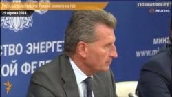 Росія запропонувала Україні знижку на газ