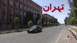تهران در دوشنبه قسمت دوم