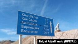 Указатель дороги в Ала-Букинском районе.