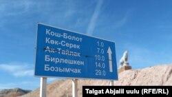 Кыргызстандын Ала-Бука районундагы Кош-Болот, Көк-Серек айылдарына бараткан жол. 16.02.2021