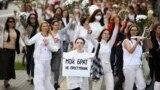 Беларус хатын-кызлары протест чарасында