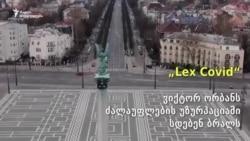 """Lex Covid"": ვიქტორ ორბანს ძალაუფლების უზურპაციაში სდებენ ბრალს"