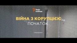«Війна з корупцією: початок» || трейлер спецпроекту Радіо Свобода