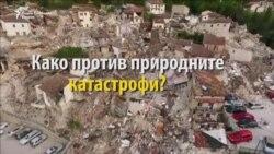 Како против катастрофите - ТВ Тема 09.09.2016