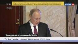 Владимир Путин на коллегии ФСБ