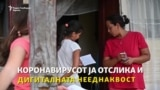 Пари за интернет или за храна - дилема на унгарски семејства