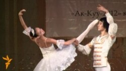 "Международный конкурс танцоров ""Ак-Куу 2012"""