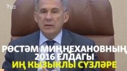 Татарстан президенты Рөстәм Миңнехановның 2016 елда әйткән иң кызыклы сүзләре