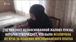 Девушка в хиджабе, проигравшая в суде, намерена продолжить борьбу