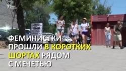Феминистки провели акцию возле мечети в Бишкеке