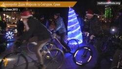 У Сумах Діди Морози та Снігуроньки провели вечірній велопробіг