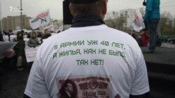"Митинг ""Бездомного полка"""