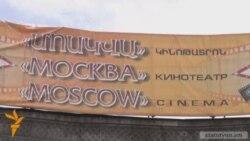 «Մոսկվա» կինոթատրոնը չի ցուցադրում «Մարտի 1»-ի մասին ֆիլմը