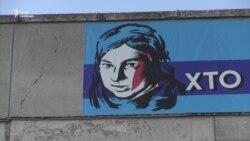 Смерть Гандзюк: коллеги из Херсона об активистке (видео)