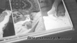 Дети-отказники из России