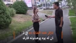 قزاقستان کې بې برخلیکه افغان محصلینې: هېواد ته نه شو ستنېدلی