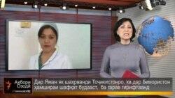 Ахбори Тоҷикистон ва ҷаҳон аз 30-уми октябри соли 2014-ум