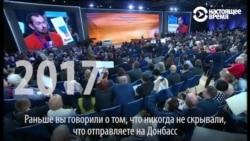 Пытаньні Пуціну пра расейскае войска ў Данбасе: 2014-2017