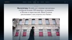 О чем рассказывают расследования Ивана Голунова