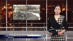 """Новости радио """"Азаттык"""", 20 февраля"""