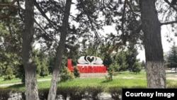 Каракол шаары