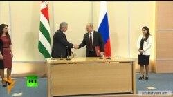 Ռուսաստանը և Աբխազիան նոր պայմանագիր կնքեցին