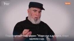 Нохчий тIемалойн статусах баха гIерта Украинин СБУ