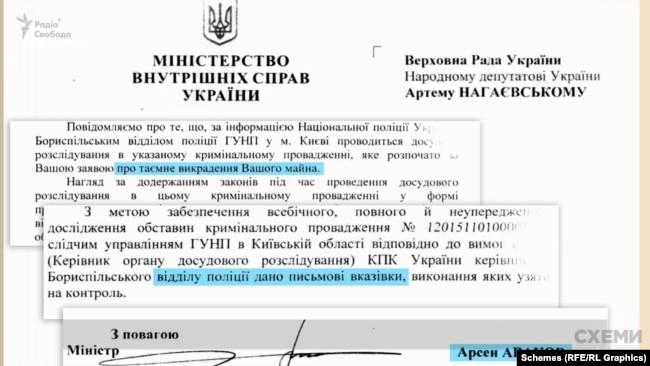 Міністр Аваков повідомляє депутата, що у цих справах були надані письмові вказівки