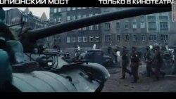 Русские зрители Стивена Спилберга