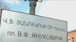Yanukovych Square