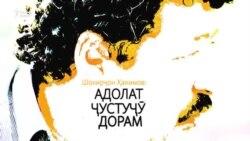 Ш.Ҳакимов: Адолат ҷустуҷӯ дорам