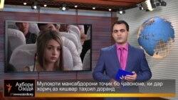 Ахбори Тоҷикистон 12.08.2015