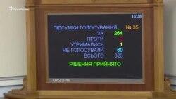 Верховная Рада не признала российские выборы в Крыму (видео)