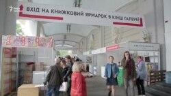 У Львові розпочався Форум видавців (відео)