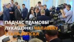Стала вядома імя чалавека, які страціў прытомнасьць падчас прамовы Лукашэнкі ў Кіеве