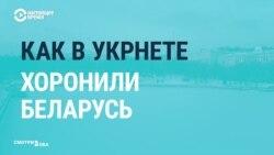 Как в Украине «хоронили» Беларусь (видео)