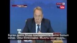 """Назарбаевтың """"бетбұрысы"""""""