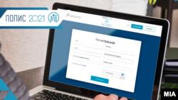 Регистрација за попишувачи за пописот кој почнува в недела