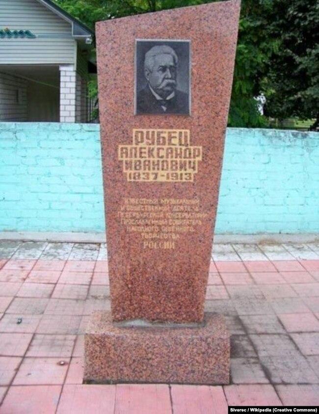 Але на пам'ятнику Рубцю в Стародубі про його українство ані згадки. Тільки «Росія»