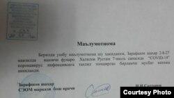 Rustam Xalilovning koronavirusga chalingani rasmiy tasdig'i.