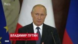 Путин: Қаруланудан басқа амал қалмайды
