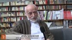Игорь Чапковский о семейном образовании