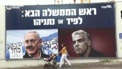 Израиль: правительство без Нетаньяху?