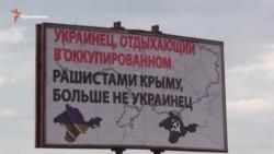 На админгранице с Крымом разместили послание к украинцам (видео)