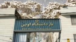 دریچه؛ موج جدید بازداشت فعالان مدنی در دوره ریاست محسنی اژهای بر قوه قضائیه