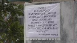 Кай масҷидҳои Тоҷикистон боз мешаванд
