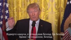 Трамп: я не маю ніяких справ з Росією (відео)